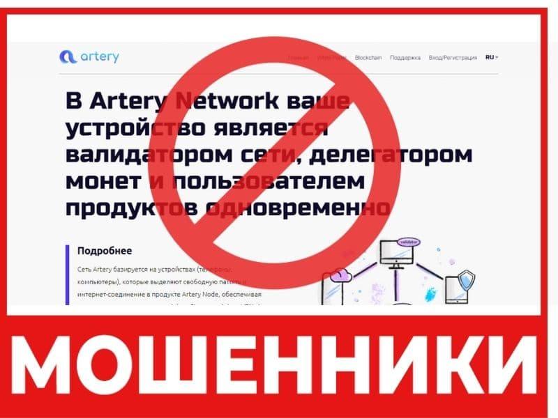 Отзывы о брокере Artery network скрин сайта