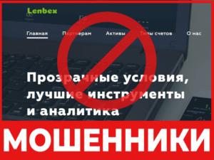 лицевая сторона Lenbex скрин