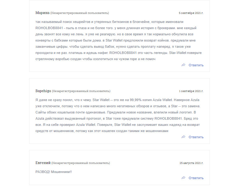 отзывы о криптокошельке Star-Wallet скрин